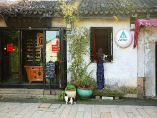 /mingtown-suzhou-international-youth-hostel/hotel/suzhou-cn.html?asq=jGXBHFvRg5Z51Emf%2fbXG4w%3d%3d