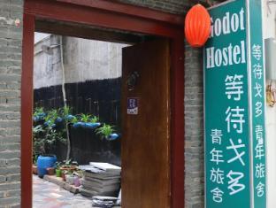 /en-attendant-godot-youth-hostel/hotel/yangshuo-cn.html?asq=jGXBHFvRg5Z51Emf%2fbXG4w%3d%3d