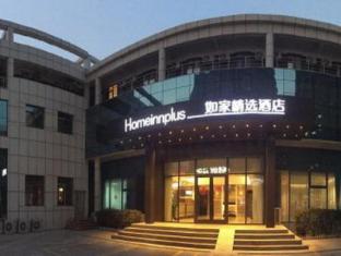 /homeinns-plus-qingdao-yinchuan-west-road-software-park-shop/hotel/qingdao-cn.html?asq=jGXBHFvRg5Z51Emf%2fbXG4w%3d%3d