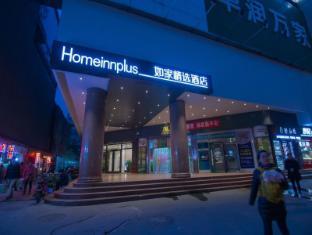 Home Inn Plus Xian Bell Tower South Street Fenxiang Branch