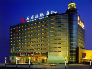Beijing Spring Hotel - Nan Yuan Airport