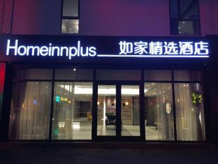 /homeinn-plus-shanghai-people-square-east-jinling-road/hotel/shanghai-cn.html?asq=3BpOcdvyTv0jkolwbcEFdtlMdNYFHH%2b8pJwYsDfPPcGMZcEcW9GDlnnUSZ%2f9tcbj
