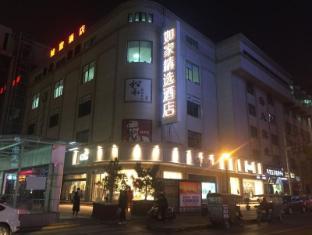 Home Inn Plus Xian Bell Tower Branch
