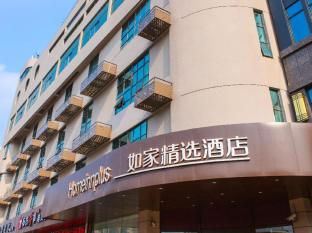 Homeinn Plus Shanghai Kongjiang Road Jiangpu Road Subway Station