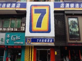 7 Days Inn Shenzhen Airport Fuyong Phoenix Century Commercial Plaza Branch