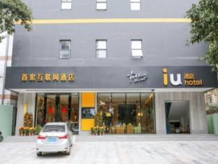 IU Hotel Guangzhou Chimelong Safari Park Branch