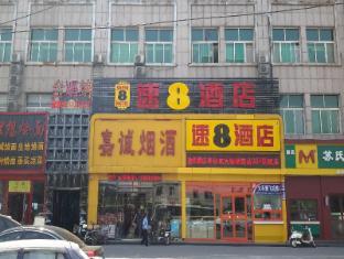 Super 8 Beijing Fengtai East Subway 307 Hospital Branch