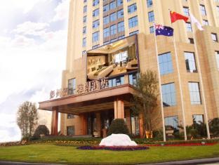 Argyle Hotel Pengzhou