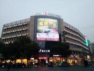 /jinjiang-inn-zhuji-zhongxin-daqiao-road-branch/hotel/shaoxing-cn.html?asq=jGXBHFvRg5Z51Emf%2fbXG4w%3d%3d