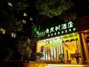 Vatica Beijing East Gate of Temple of Heaven Longtan Park Fangzhuang Metro Station Hotel