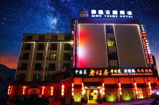 /zh-tw/jiuzhai-jimo-theme-hotel/hotel/jiuzhaigou-cn.html?asq=jGXBHFvRg5Z51Emf%2fbXG4w%3d%3d