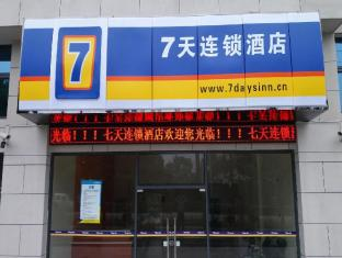7 Days Inn Shanghai Minhang Dongchuan Road Jiaotong University Branch
