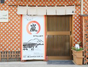 Guest House Arashi