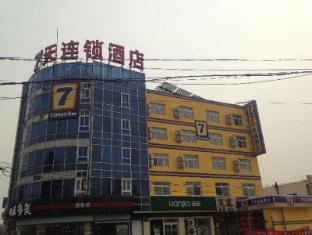 7 Days Inn Beijing Daxing Huangcun Xingzheng Street  Branch