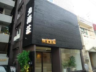 Naha Wafu Hotel Hokkaisou