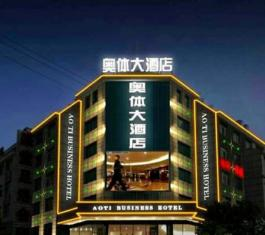 /id-id/yiwu-aoti-hotel/hotel/yiwu-cn.html?asq=jGXBHFvRg5Z51Emf%2fbXG4w%3d%3d