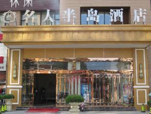 /ja-jp/mingrenbandaohotel/hotel/chengdu-cn.html?asq=jGXBHFvRg5Z51Emf%2fbXG4w%3d%3d