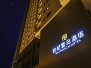 /xiamen-shiji-huandao-hotel/hotel/xiamen-cn.html?asq=jGXBHFvRg5Z51Emf%2fbXG4w%3d%3d