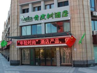 Vatica ShangHai International Tourist Resort Huaxia(E)Road Metro Station Hotel