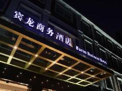 Baron Business Bund Hotel | Cheap Hotels in Shanghai China