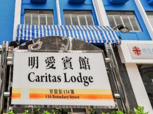 카리타스 로지 홍콩 - 호텔 외부구조