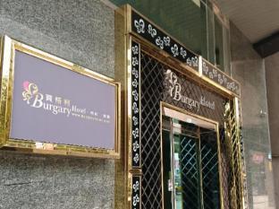 Burgary Hotel Taipei - Ingresso