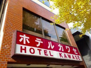 Kawase Hotel