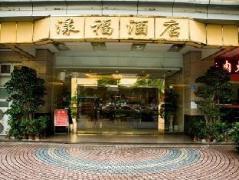 Yangfu Hotel | Hotel in Shenzhen