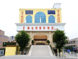 Vienna Hotel Huanguan South Road Branch
