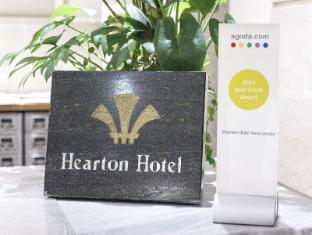Hearton Hotel Nishi Umeda Osaka - Reception