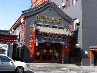 Beijing Xinghaiqi Holiday Hotel