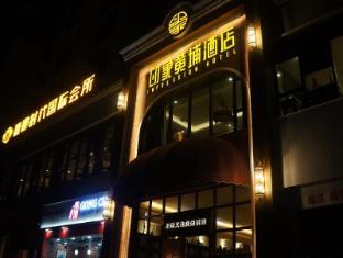 Guangzhou Impression Hotel