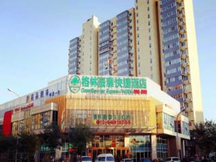 GreenTree Inn Beijing International Studies University Dalianpo Metro Station Express Hotel