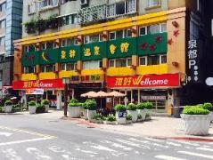 Chyuan Du Spring Resort | Taiwan Budget Hotels