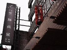 Lealea Garden Hotels - Taipei: exterior