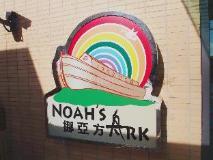 Noah's Ark Resort: entrance