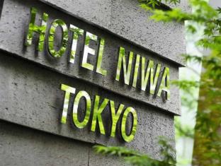 Hotel Niwa Tokyo Tokyo - Exterior