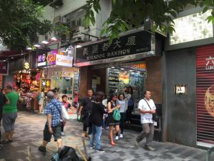 USA Hostel Hong Kong - Entrance