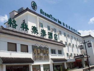 /greentree-inn-suzhou-railway-station-south-square-humble-administrator-s-garden-business-hotel/hotel/suzhou-cn.html?asq=jGXBHFvRg5Z51Emf%2fbXG4w%3d%3d