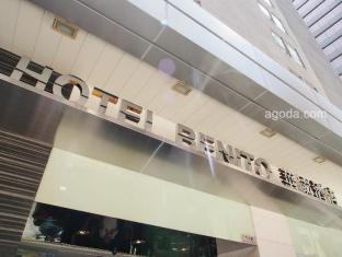 Hotel Benito Hong Kong - Entrada