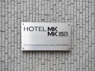 Hotel MK Hong Kong - Hotel address signage