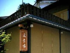Ryokan Motonago Japan