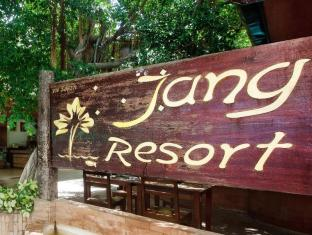 Jang Resort Phuket - Entrance