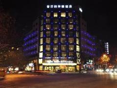 Yiwu Budgetel Huadu Hotel   Hotel in Yiwu