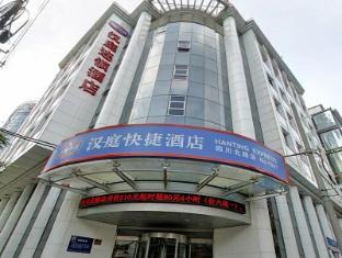 漢庭上海四川北路酒店