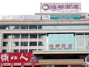 /zhuhai-hongdu-hotel/hotel/zhuhai-cn.html?asq=jGXBHFvRg5Z51Emf%2fbXG4w%3d%3d