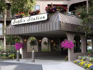 /sophie-station-hotel/hotel/fairbanks-ak-us.html?asq=jGXBHFvRg5Z51Emf%2fbXG4w%3d%3d