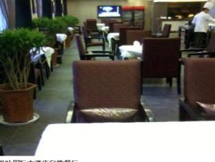 Maple International Hotel Luoyang - Restaurant