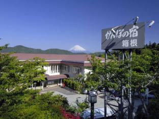 Kanpo no Yado Hakone