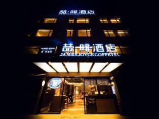 James Joyce Coffetel Shanghai Caoyang Branch